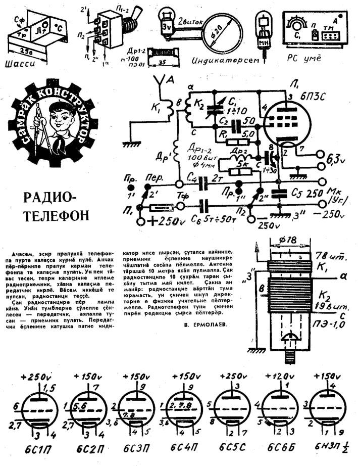 схема трансивера с 1 шт.лампой