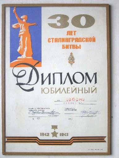 Diplom 30 let SB