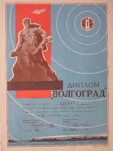 Diplom Volgograd